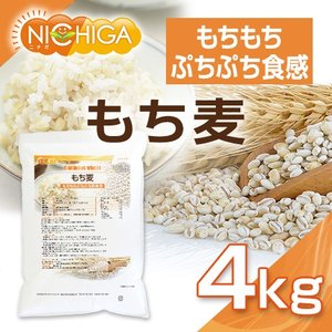 もち麦 4kg もちもちぷちぷち新食感 [02]|nichiga