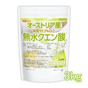 無水クエン酸(オーストリア産) 3kg 食品添加物規格 純度99.5%以上 [02] NICHIGA(ニチガ)|nichiga