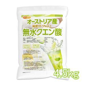 無水クエン酸(オーストリア産) 4.5kg 食品添加物規格 純度99.5%以上 [02] NICHIGA(ニチガ)|nichiga