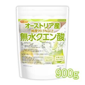無水クエン酸(オーストリア産) 900g 【メール便専用品】【送料無料】 食品添加物規格 純度99.5%以上 [01] NICHIGA(ニチガ)|nichiga
