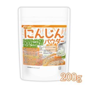 にんじんパウダー 200g 無添加無着色 野菜パウダー100% [02] NICHIGA ニチガ|nichiga