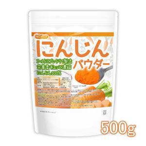 にんじんパウダー 500g 無添加無着色 野菜パウダー100% [02] NICHIGA ニチガ|nichiga