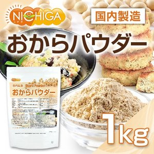 おからパウダー(超微粉)国内製造品 1kg おから粉末 遺伝子組換え不使用 [02] NICHIGA(ニチガ)|nichiga