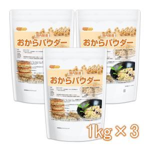 おからパウダー(超微粉)国内製造品 1kg×3袋 おから粉末 遺伝子組換え不使用 [02] NICHIGA(ニチガ)|nichiga