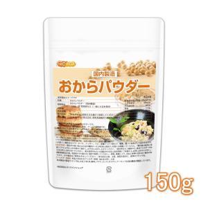 おからパウダー(超微粉)国内製造品 150g 【メール便専用品】【送料無料】 おから粉末 遺伝子組換え不使用 [05] NICHIGA(ニチガ)|nichiga