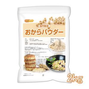 おからパウダー(超微粉)国内製造品 2kg おから粉末 遺伝子組換え不使用 [02] NICHIGA(ニチガ)|nichiga