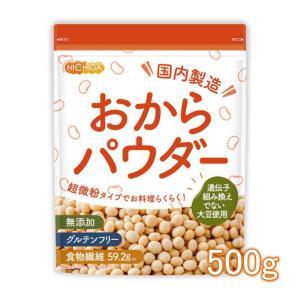 おからパウダー(超微粉)国内製造品 500g おから粉末 遺伝子組換え不使用 [02] NICHIGA(ニチガ)|nichiga