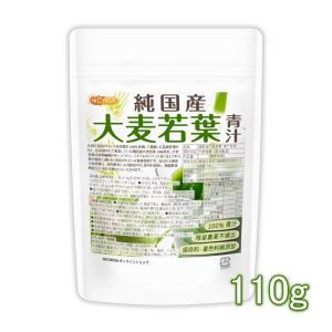 国産大麦若葉 100g(計量スプーン付) 青汁 100%粉末 [02]|nichiga