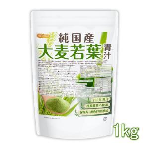 国産大麦若葉 1kg(計量スプーン付) 青汁 100%粉末 [02] NICHIGA ニチガ|nichiga
