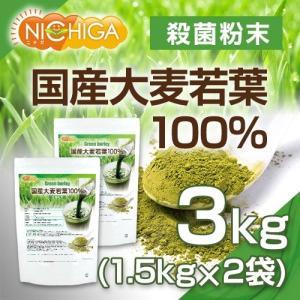 国産大麦若葉 3kg(計量スプーン付) 【送料無料】 青汁 100%粉末 [02] NICHIGA ニチガ|nichiga