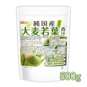 国産大麦若葉 500g(計量スプーン付) 【メール便専用品】【送料無料】 青汁 100%粉末 [01]|nichiga