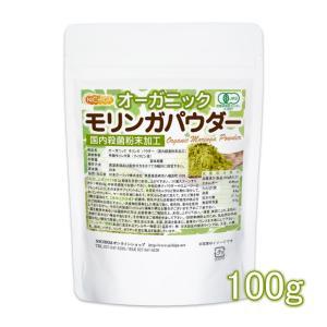 オーガニック モリンガ パウダー 100g 【メール便専用品】【送料無料】 国内殺菌粉末加工 [01] NICHIGA(ニチガ)|nichiga
