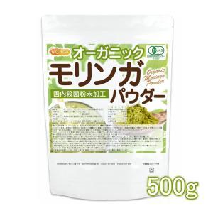 オーガニック モリンガ パウダー 500g(計量スプーン付) 国内殺菌粉末加工 [02] NICHIGA(ニチガ)|nichiga