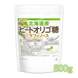 ビートオリゴ糖 500g(計量スプーン付) ラフィノース [02] NICHIGA(ニチガ)|nichiga