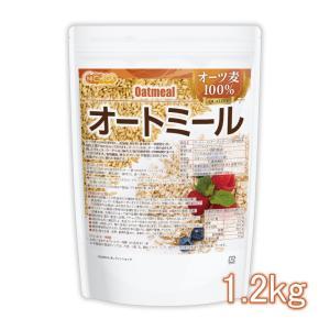 オートミール 1.2kg オーツ麦100% 国内製造品 添加物保存料着色料不使用 [02]|nichiga