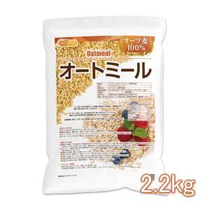 オートミール 2.2kg オーツ麦100% 国内製造品 添加物保存料着色料不使用 [02]|nichiga