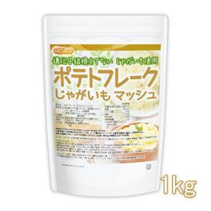 ポテトフレーク 1kg じゃがいもマッシュ 無添加無着色遺伝子組換え不使用 じゃがいも100%使用 [02] NICHIGA ニチガ nichiga