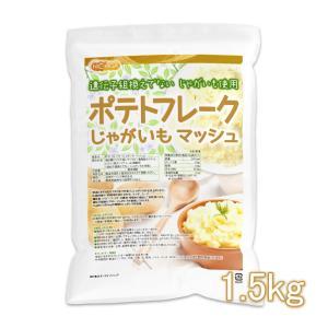 ポテトフレーク 1.5kg じゃがいもマッシュ 無添加無着色遺伝子組換え不使用 じゃがいも100%使用 [02] NICHIGA ニチガ nichiga