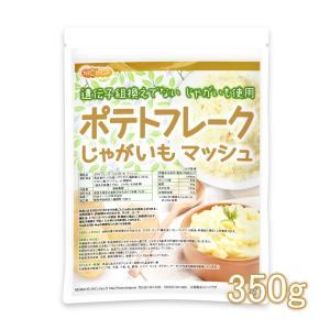 ポテトフレーク 350g じゃがいもマッシュ 無添加無着色遺伝子組換え不使用 じゃがいも100%使用 [02] NICHIGA ニチガ nichiga