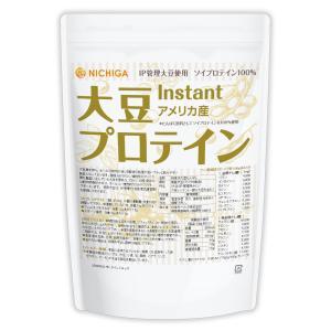 大豆プロテイン instant(アメリカ産) 1kg ソイプロテイン 遺伝子組換え大豆不使用 [02] NICHIGA(ニチガ)|nichiga