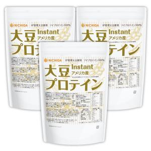 大豆プロテイン instant(アメリカ産) 1kg×3袋 ソイプロテイン 遺伝子組換え大豆不使用 [02] NICHIGA(ニチガ)|nichiga