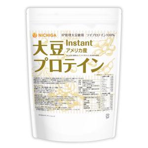 大豆プロテイン instant(アメリカ産) 500g ソイプロテイン 遺伝子組換え大豆不使用 [02] NICHIGA(ニチガ)|nichiga