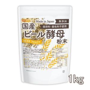 天然ビール酵母 1kg(計量スプーン付) 【4300円以上で...