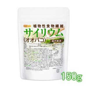 サイリウム(オオバコ) 150g(計量スプーン付) 国内製造 糖質0 植物性食物繊維 Plantago ovata [02] NICHIGA(ニチガ)|nichiga