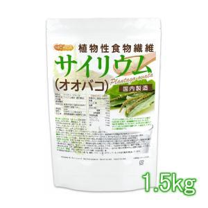 サイリウム(オオバコ) 1.5kg(計量スプーン付) 国内製造 糖質0 植物性食物繊維 Plantago ovata [02] NICHIGA(ニチガ)|nichiga
