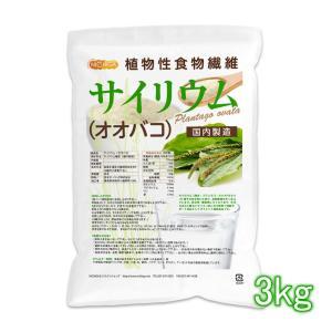 サイリウム(オオバコ) 3kg(計量スプーン付) 国内製造 糖質0 植物性食物繊維 Plantago ovata [02] NICHIGA(ニチガ)|nichiga