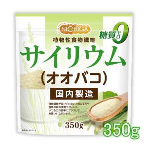 サイリウム(オオバコ) 350g(計量スプーン付) 国内製造 糖質0 植物性食物繊維 Plantago ovata [02] NICHIGA(ニチガ)|nichiga