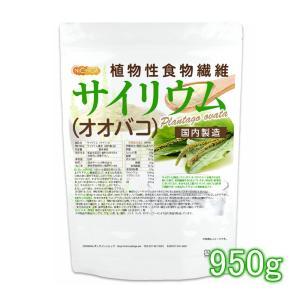 サイリウム(オオバコ) 950g 【メール便専用品】【送料無料】 国内製造 植物性食物繊維 Plantago ovata [01] NICHIGA(ニチガ)|nichiga