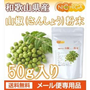 和歌山県産山椒粉末 50g 【メール便専用品】【送料無料】 [01]|nichiga