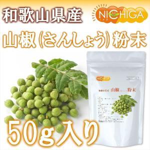 和歌山県産山椒粉末 50g [02]|nichiga