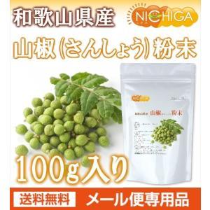 和歌山県産山椒粉末 100g 【メール便専用品】【送料無料】 [01]|nichiga