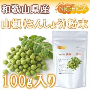 和歌山県産山椒粉末 100g [02]|nichiga