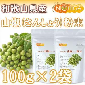 和歌山県産山椒粉末 100g×2袋 [02] NICHIGA ニチガ|nichiga