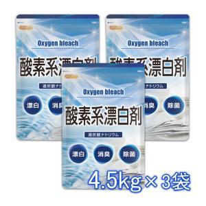 酸素系漂白剤 5kg×3袋 【送料無料!(北海道・九州・沖縄を除く)】 過炭酸ナトリウム [02] NICHIGA ニチガ|nichiga