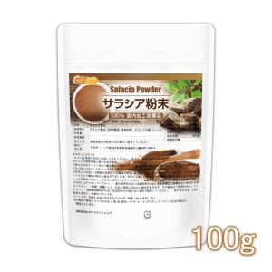 サラシア粉末 100g(計量スプーン付) 国内加工殺菌品 [02] NICHIGA ニチガ|nichiga