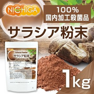 サラシア粉末 1kg(計量スプーン付) 国内加工殺菌品 [02] NICHIGA ニチガ|nichiga