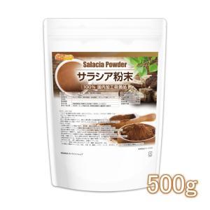 サラシア粉末 500g(計量スプーン付) 国内加工殺菌品 [02] NICHIGA ニチガ|nichiga