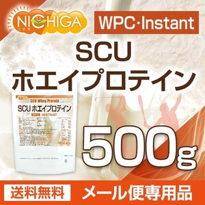 SCUホエイプロテイン 【instant】 500g 【メール便専用品】【送料無料】 WPC 造粒品 [06] NICHIGA ニチガ|nichiga