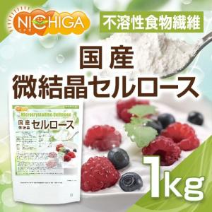国産 微結晶セルロース(不溶性食物繊維) 1kg(計量スプーン付) カロリーゼロ 糖質ゼロ [02] NICHIGA(ニチガ)|nichiga
