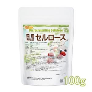 国産 微結晶セルロース(不溶性食物繊維) 100g(計量スプーン付) 【メール便専用品】【送料無料】  カロリーゼロ 糖質ゼロ [01] NICHIGA(ニチガ)|nichiga