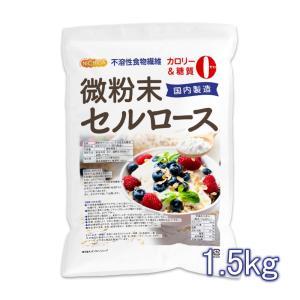国産 微結晶セルロース(不溶性食物繊維) 1.5kg(計量スプーン付) カロリーゼロ 糖質ゼロ [02] NICHIGA(ニチガ)|nichiga