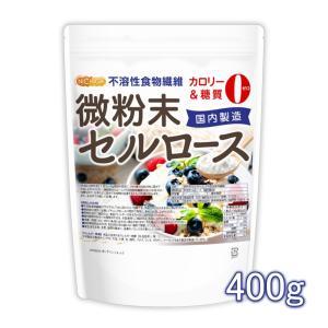 国産 微結晶セルロース(不溶性食物繊維) 400g(計量スプーン付) カロリーゼロ 糖質ゼロ [02] NICHIGA(ニチガ)|nichiga