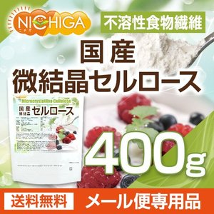 国産 微結晶セルロース(不溶性食物繊維) 400g(計量スプーン付) 【メール便専用品】【送料無料】 カロリーゼロ 糖質ゼロ [01] NICHIGA(ニチガ)|nichiga