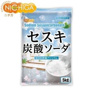 セスキ炭酸ソーダ 5kg アルカリ洗浄剤 [02] NICHIGA ニチガ|nichiga