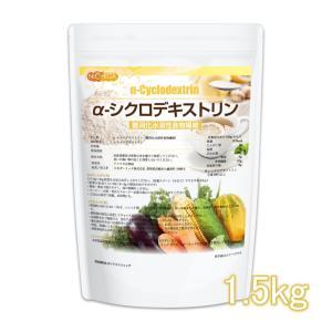 α-シクロデキストリン 1.5kg(計量スプーン付) 難消化水溶性食物繊維 [02] NICHIGA ニチガ|nichiga