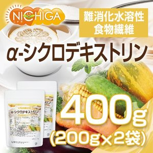 α-シクロデキストリン 200g×2袋(計量スプーン付) 難消化水溶性食物繊維 [02]|nichiga